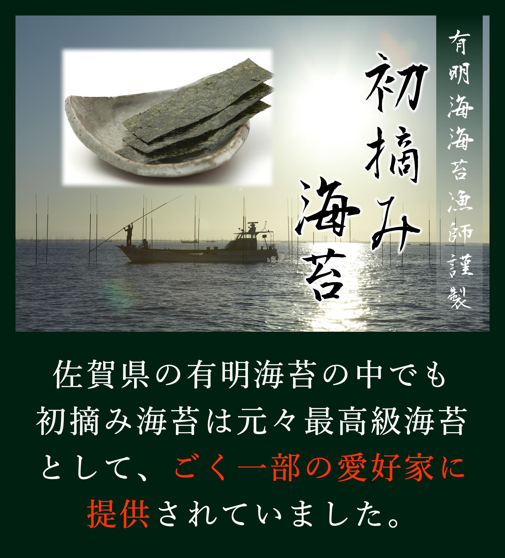 初摘み海苔
